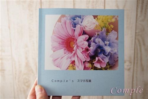 198円の格安フォトブックは印刷コストパフォーマンス抜群!しまうまプリント