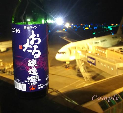 飛行機とおたるワイン