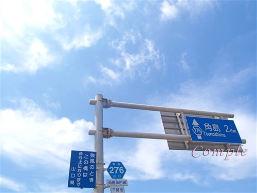 角島大橋標識