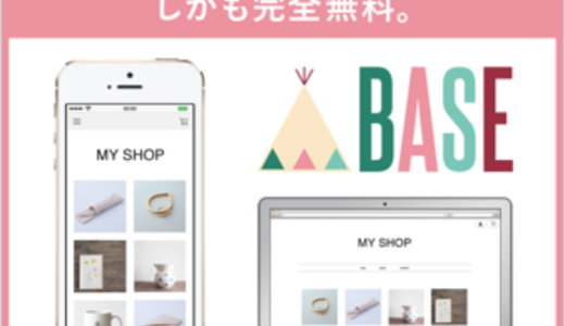 無料でネットショップが作れるBASEは写真も売れておすすめ
