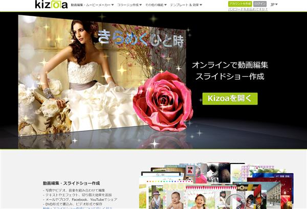 オンラインでおしゃれスライドショー作成ができるKIZOA