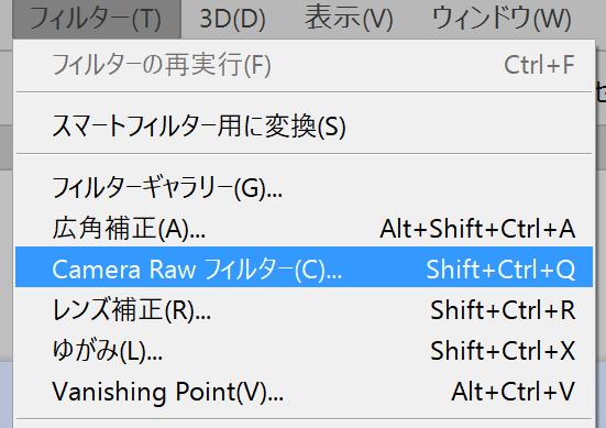 Photoshop[フィルター]→[Camera Rawフィルター]