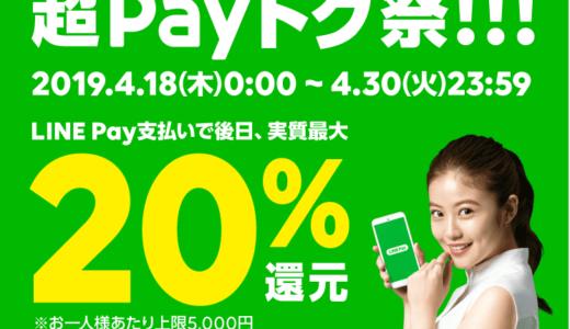 LINE Payでの受講料支払いで20%も還元、使わなきゃ損!