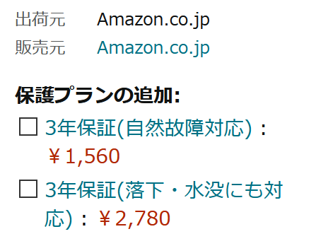 Amazon延長保証