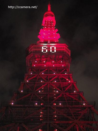 東京タワー60周年ライトアップ