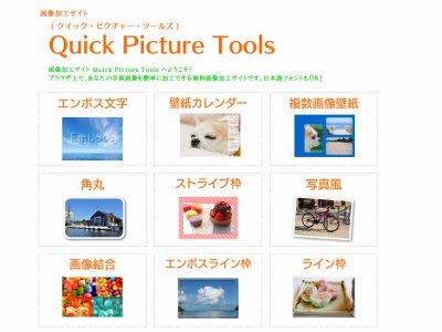 画像加工サイト Quick Picture Toolsはソフトいらずで便利!