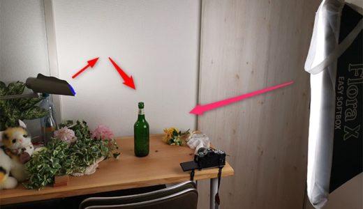 自然光で商品写真を撮影するのがベスト…でもない理由とライティング方法