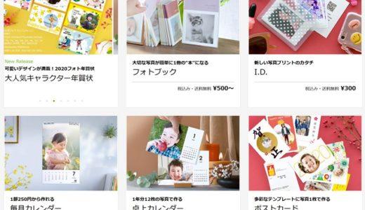 TOLOTクーポンコード割引でフォトブック390円!