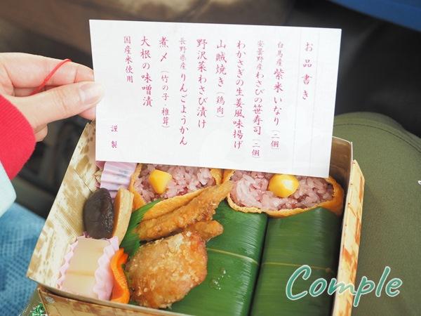 長野の弁当