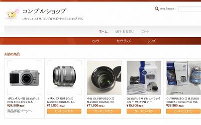 ブログ読者様限定!オリンパスカメラ特価販売ショップオープン