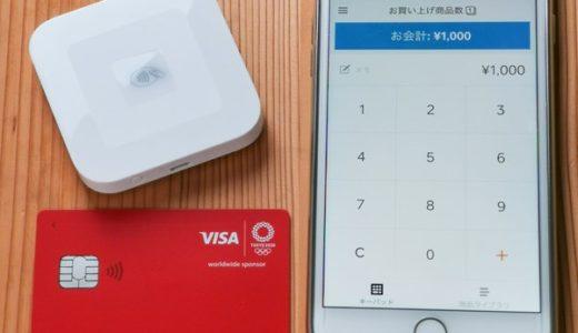 自営業のクレジットカード決済対応はSquareの請求書機能がおすすめ!