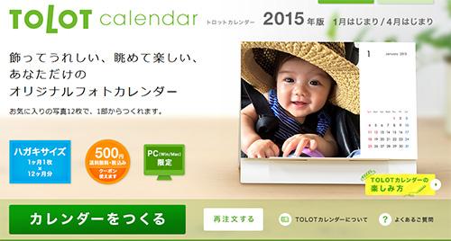 500円でオリジナル写真カレンダーが作れるTOLOT